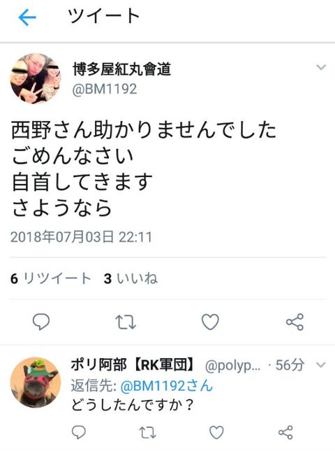 SnapCrab_NoName_2018-7-4_0-43-12_No-00 - コピー