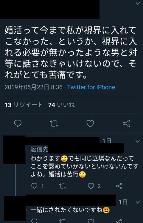 SnapCrab_NoName_2019-5-28_20-29-52_No-00