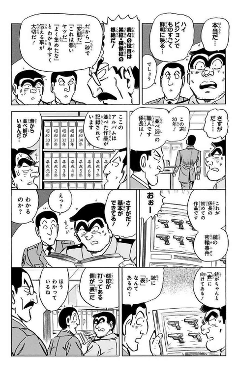 SnapCrab_NoName_2018-6-21_11-33-43_No-00