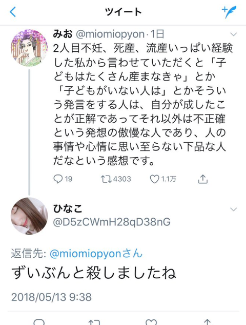 SnapCrab_NoName_2018-5-14_10-57-58_No-00