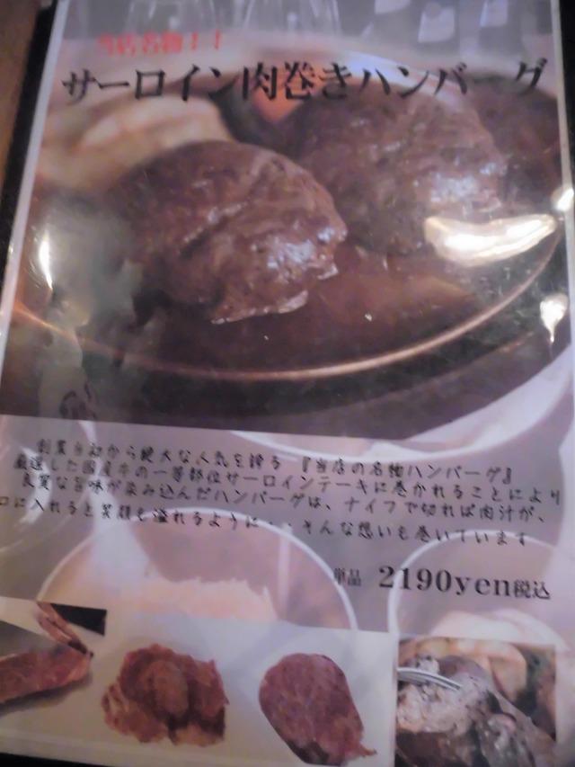 ウッドメニュー1肉巻きハンバーグ