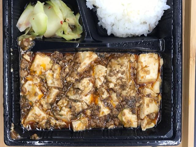 麻婆豆腐弁当2-1