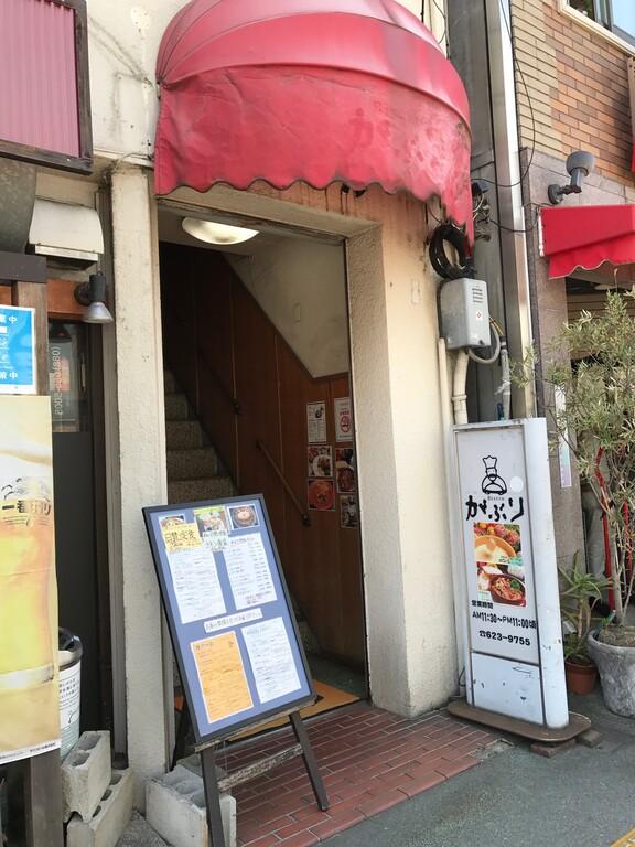 洋食屋さんでテイクアウト♪ ビストロがぶり : 徳島 おいしい♪楽しい♪