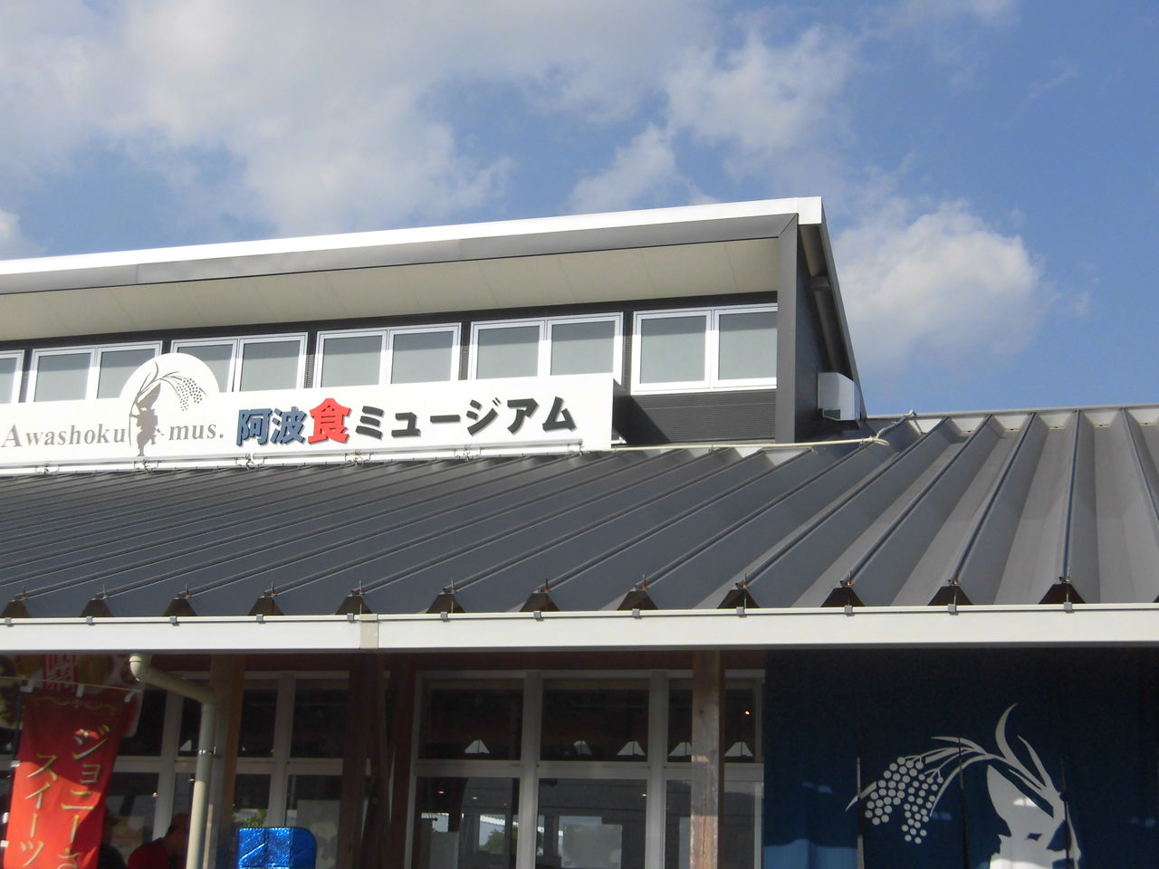 食 ミュージアム 阿波