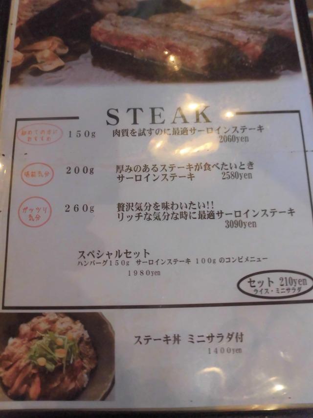 ウッドメニュー4ステーキ