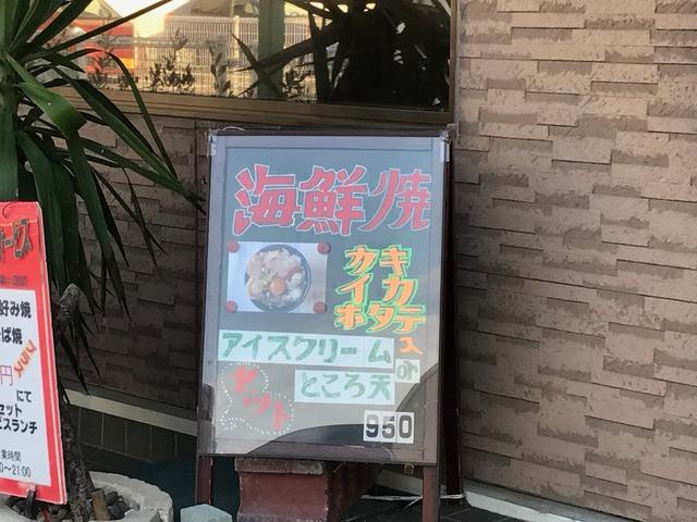 海鮮焼セットポップ