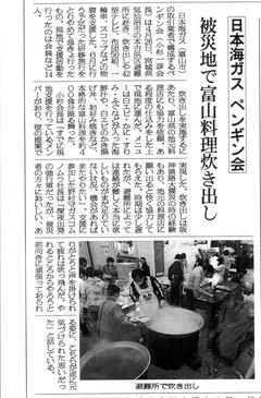 2011_05_16_propane_shinbun