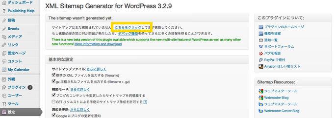 Google XML Sitemapsを作成
