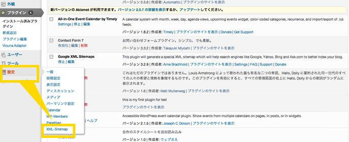 Google XML Sitemapsをセットアップ