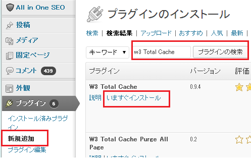 Wordpress w3 Total Cache インストール手順-1