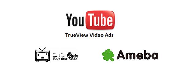 動画広告(視聴型広告)
