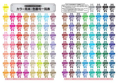 colorsample