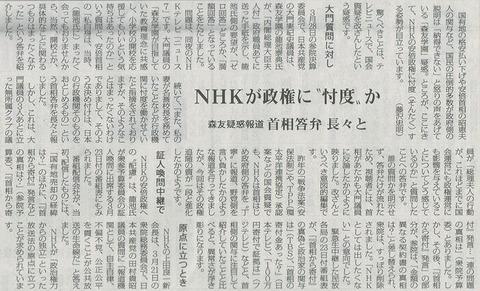 NHK改ざん