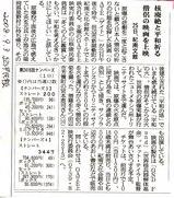 紀伊民報08年8月3日記事