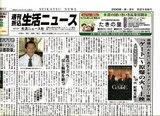 生活ニュース記事080831記事