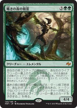 whisperwood_elemental