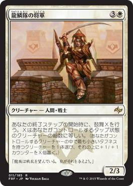 dragonscale_general