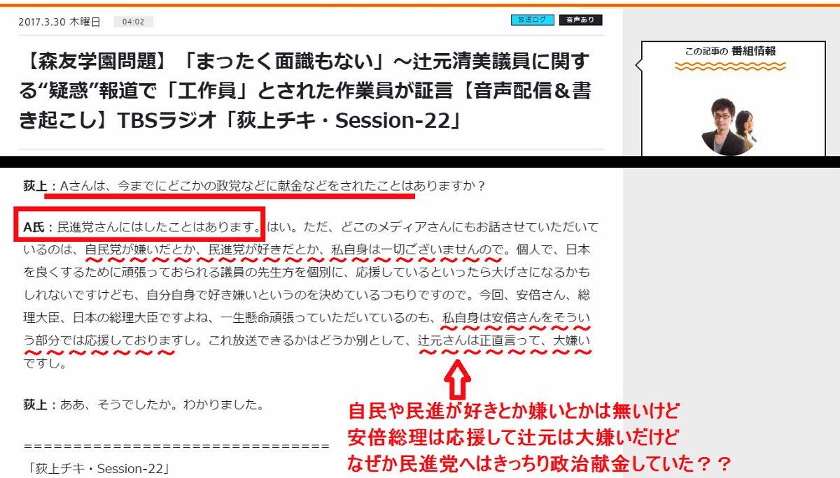 【辻元メール】民進党のマスコミ対応に疑問の声が相次ぐ かつて輿石氏が「電波を止めるぞ!」発言も