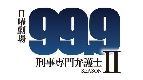 【ドラマ】松本潤主演『99.9-刑事専門弁護士- SEASON II』放送決定! 新ヒロインに木村文乃