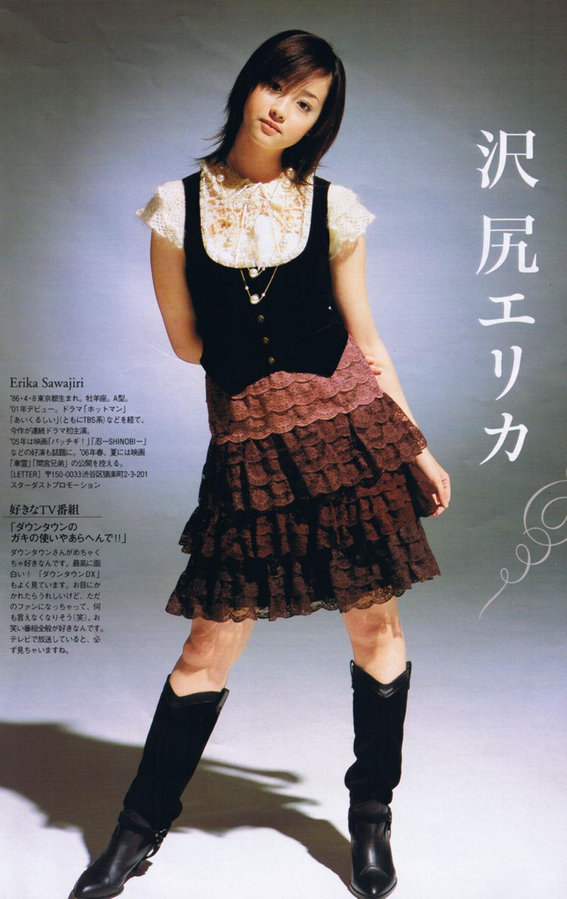 【テレビ】沢尻エリカ「DX」でダウンタウンと初共演=松ちゃん「別に…」騒動に触れ…