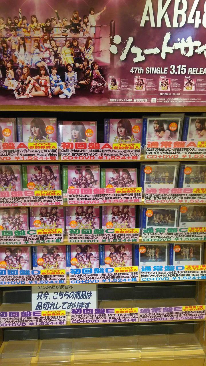 CDをもう一度売れるようにする方法を考えよう part2