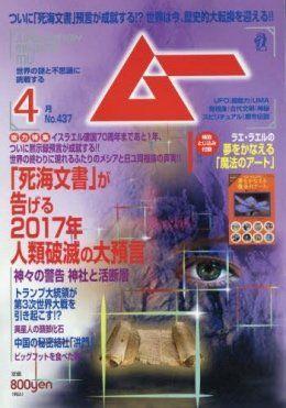 【映画】ファティマ第三の予言が明らかになった!!【SPEC】