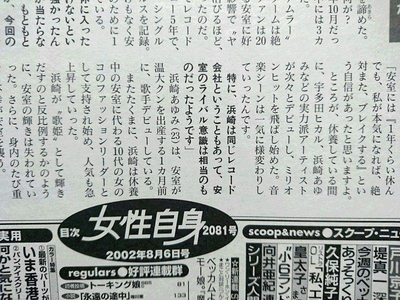 <和田アキ子>斉藤由貴の釈明会見をバッサリ!「人の不倫なんかどうでもいいわ」