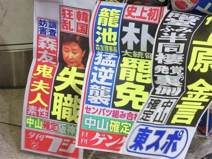 【話題】【話題】<韓国>日本の夕刊1面をずらり飾った「朴大統領罷免」に大喜び!「国の格が上がりました」「日本とは違うだろ?」