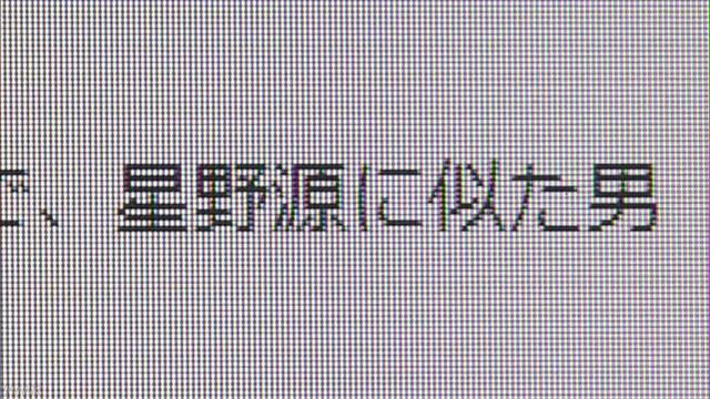 【話題】<警視庁> 不審者情報のメールで「俳優の星野源さん似」と表現! 不適切だったと訂正・・・