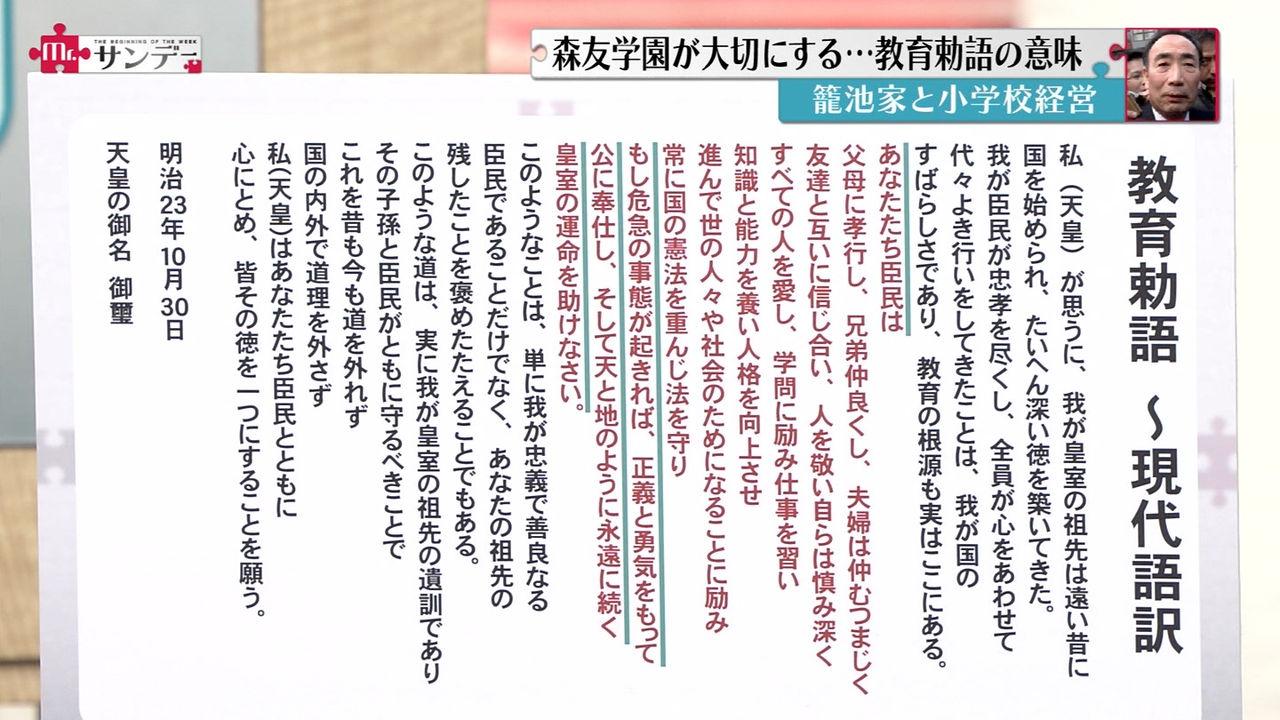 【話題】高須院長 「今こそ教育勅語をキチンと伝えるチャンス」
