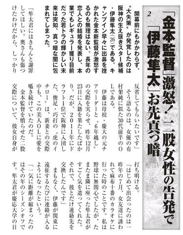 伊藤隼太の画像 p1_1