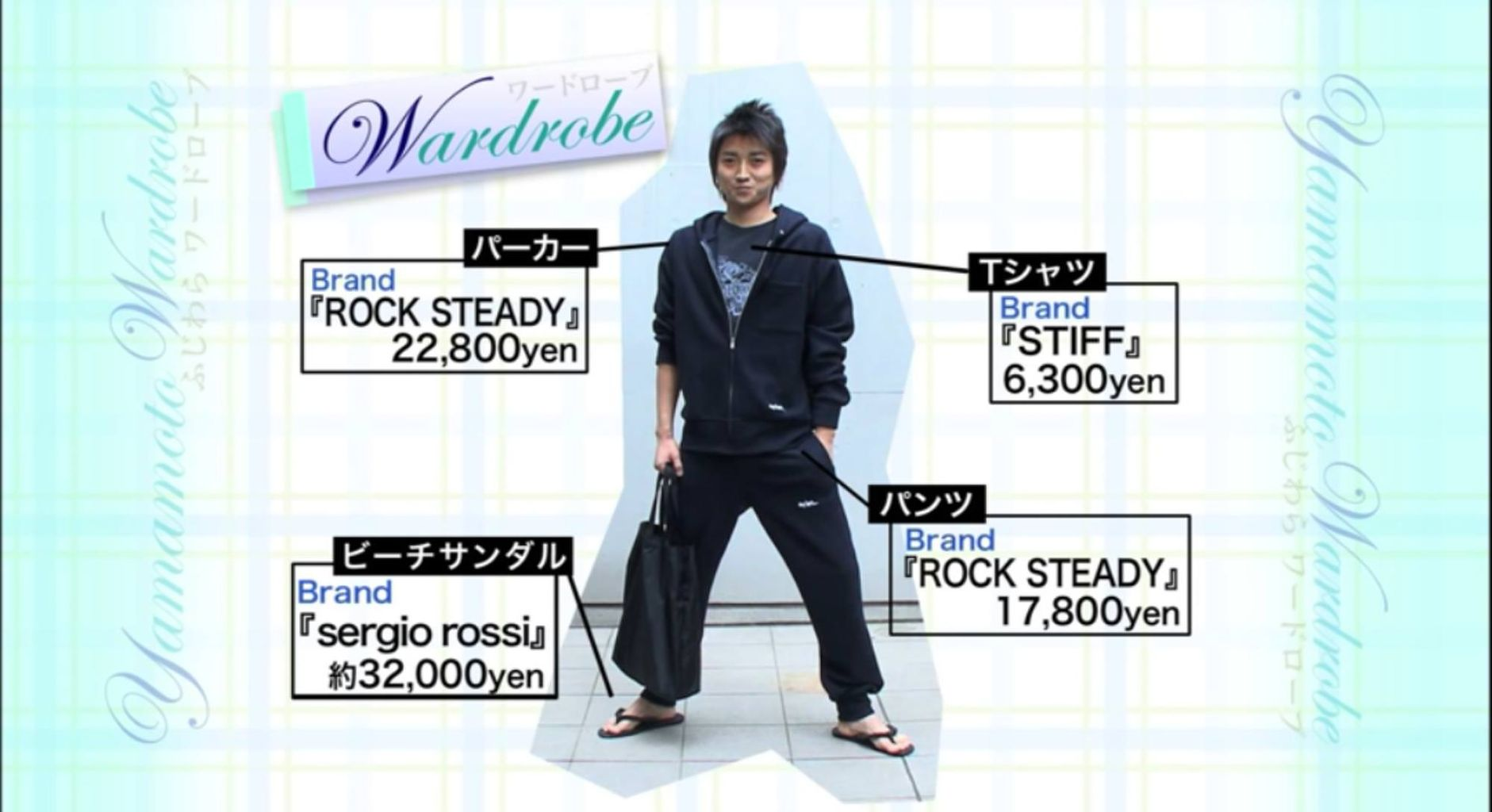 【画像】藤原竜也さんの私服w・w・w・w・w・w・w・w