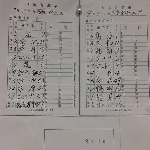 6 (二) 上本 0 0 0 0 .254 4 vs広島 2015/09/01