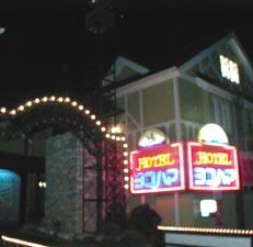 高崎 ホテルヨコハマ