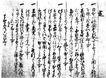 豊臣秀吉 : ガウスの歴史を巡るブログ(その日にあった過去の出来事)