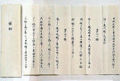 日本とロシアとの間で「日露和親条約」が締結される(新暦1855年2月7日 ...