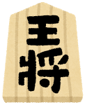 syougi01_ousyou-min