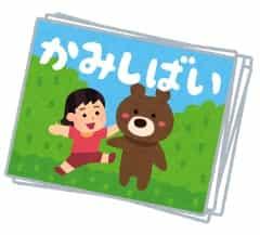book_kamishibai_set-min