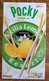 sicilia_lemon (1)