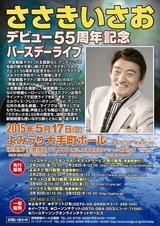 sasaki55th