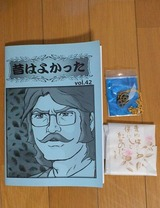 コミケ90 (2)