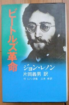 Lennon_remembers