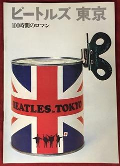 beatles_tokyo