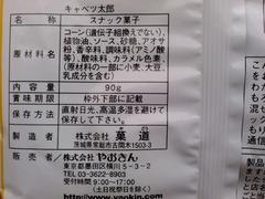キャベツ太郎 (4)