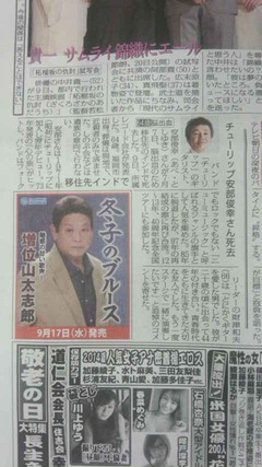 安部さん訃報 (2)