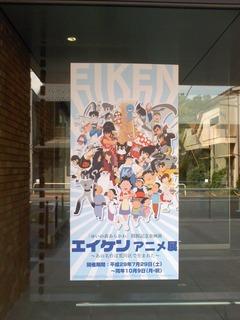 エイケンアニメ展 (4)