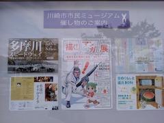 川崎市市民ミュージアム (1)