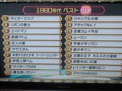 アニメ100 (60s)