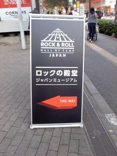 ロックの殿堂 (1)