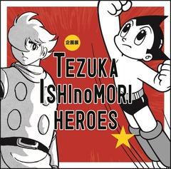 tezukaishinomori_2